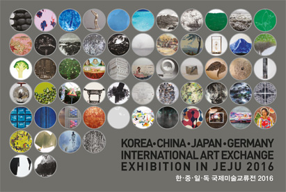 KOREA•CHINA•JAPAN•GERMANY - INTERNATIONAL ART EXCHANGE EXHIBITION IN JEJU 2016